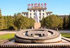 Beijing Government Scholarships at University of Science and Technology in China 2020